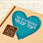 sticker-012-yael-anati