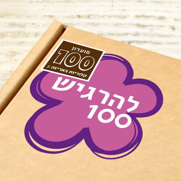 sticker-015-feel-100-purple