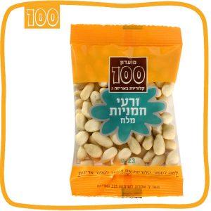 חטיף זרעי חמניות עם מלח