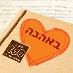sticker-003-with-love