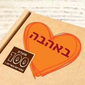 מדבקת מתנה באהבה