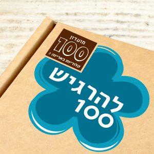 מדבקת מתנה להרגיש 100
