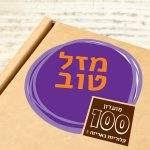 sticker-008-mazal-tov