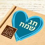 sticker-010-chag-sameah