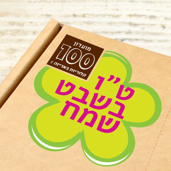 sticker-011-tu-bishvat