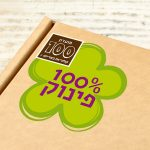 sticker-014-100-percent-treat