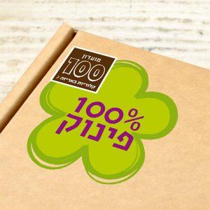 מדבקת מתנה 100 אחוז פינוק