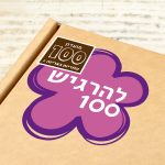 sticker-015-feel-100-purple