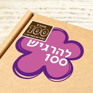 מדבקת מתנה סגולה - להרגיש 100