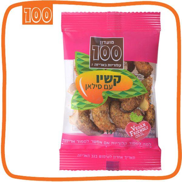 cashew-silan-individual-pack